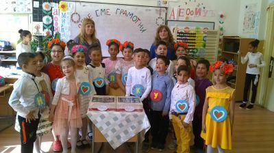 """Празник на буквите """"Ние сме грамотни"""" в първи клас с класен ръководител г-жа И.Белчева и г-жа Д.Цонева - Изображение 1"""