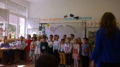 """Празник на буквите """"Ние сме грамотни"""" в първи клас с класен ръководител г-жа И.Белчева и г-жа Д.Цонева - Изображение 3"""