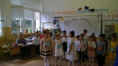 """Празник на буквите """"Ние сме грамотни"""" в първи клас с класен ръководител г-жа И.Белчева и г-жа Д.Цонева - Изображение 4"""