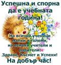 Откриване на новата учебна година - СУ Св. Климент Охридски - Камен