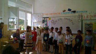 Празник на буквите в първи клас с класен ръководител г-жа И.Белчева и г-жа Д.Цонева 2
