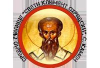 """СУ """"Св. Климент Охридски"""" - СУ Св. Климент Охридски - Камен"""